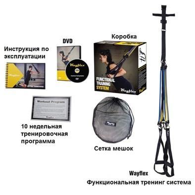 Ременной тренажер WayFlex Functional Training System Фото